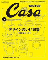 2017-03-10 Casa Brutus-1