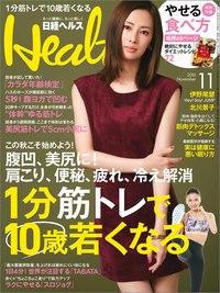 2016-10-02 日経ヘルス-1