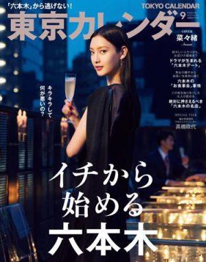 2017-07-21 東京カレンダー-1