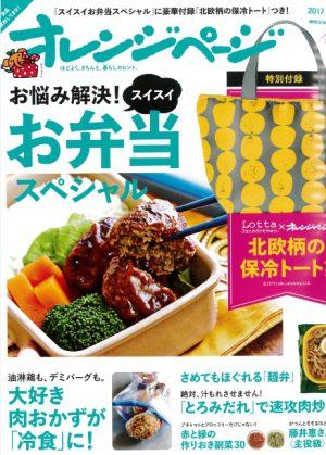 2017-09-01 オレンジページ-1