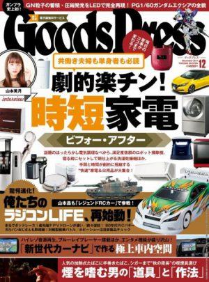 2017-11-10 GoodsPress-1