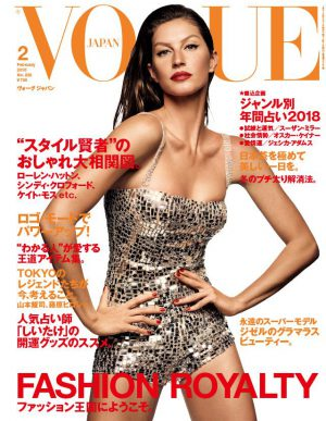 2017-12-27 Vogue-1