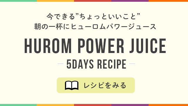 HUROM POWER JUICE RECIPES