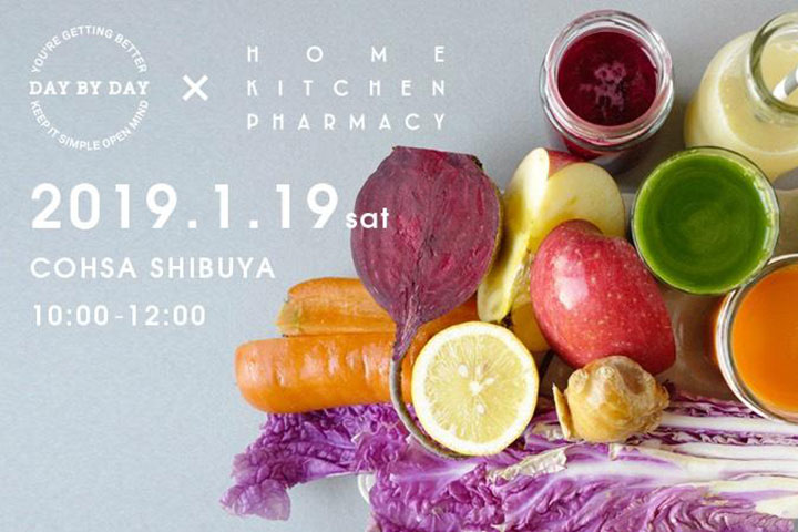 HOME KITCHEN PHARMACY × DAY BY DAY 「冬のコールドプレスジュースと予防医学」
