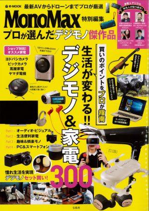 2017-06-20 Monomax-1