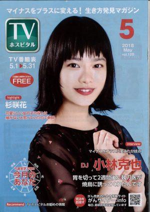 2018-05 TVホスピタル-1