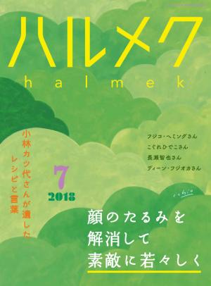 2018-06-06 ハルメク-1