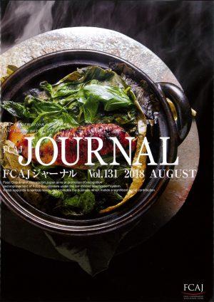 2018-07-31 FCAJジャーナル-1