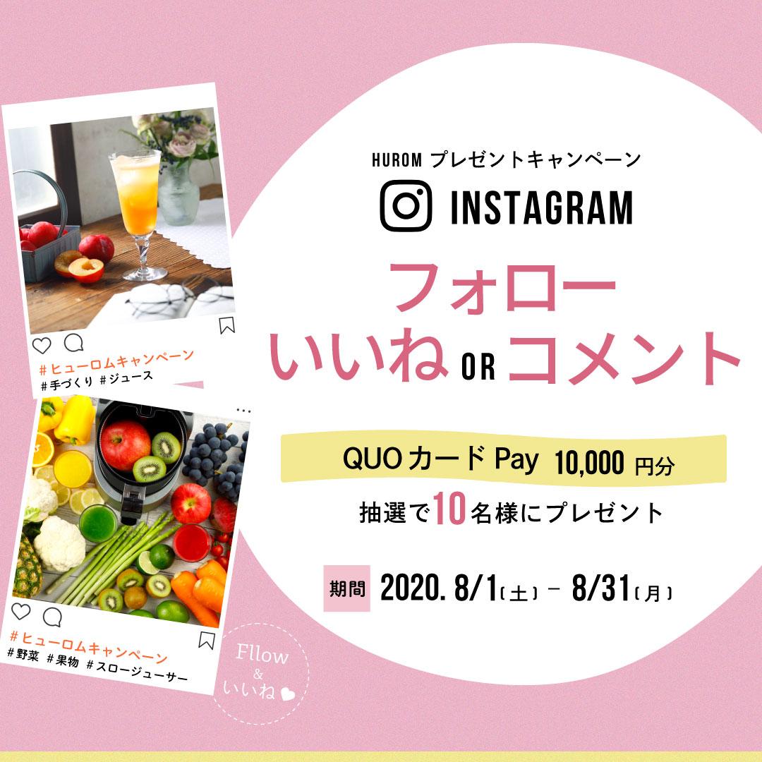フォロー&いいねでQUOカードPay1万円分が当たる!ヒューロムInstagramキャンペーン