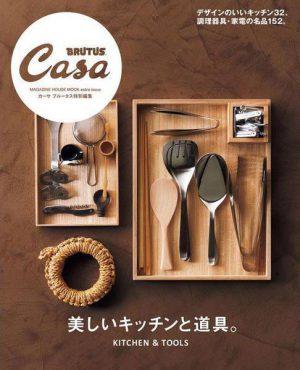 Casa BRUTUS特別編集『美しいキッチンと道具。』