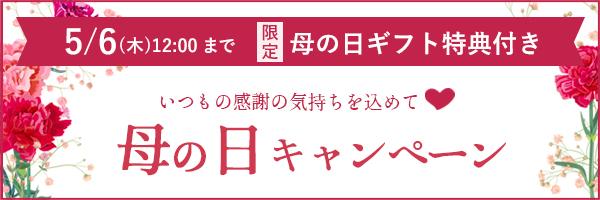 ヒューロム母の日キャンペーン