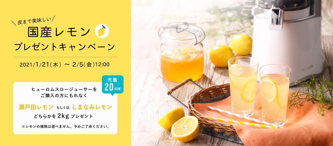 ヒューロム「国産レモン」プレゼントキャンペーン