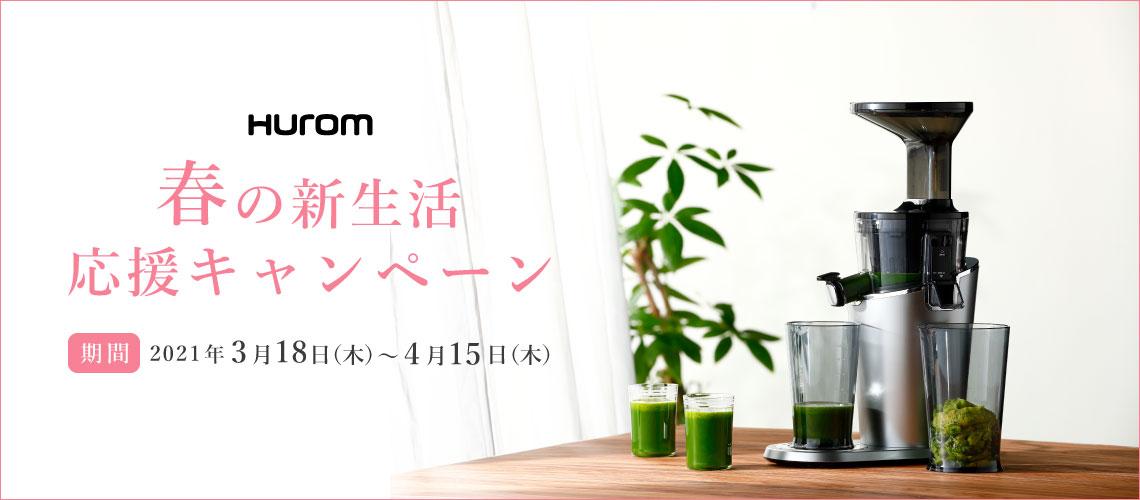 ヒューロム春の新生活応援キャンペーン
